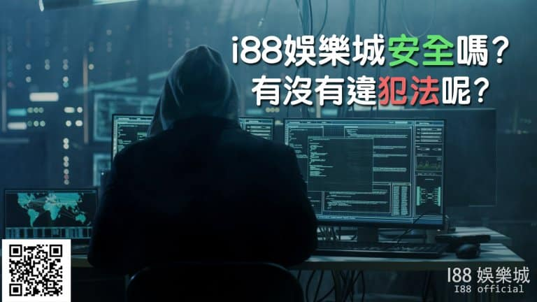 i88 安全嗎