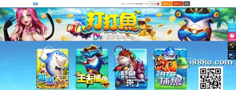 i88娛樂城捕魚機遊戲有哪些??