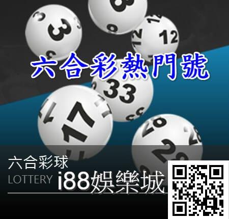 i88娛樂城六合彩熱門號