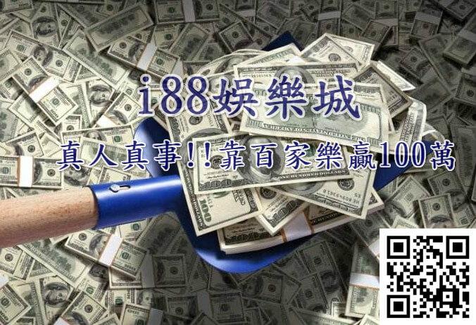 i88娛樂城百家樂贏錢