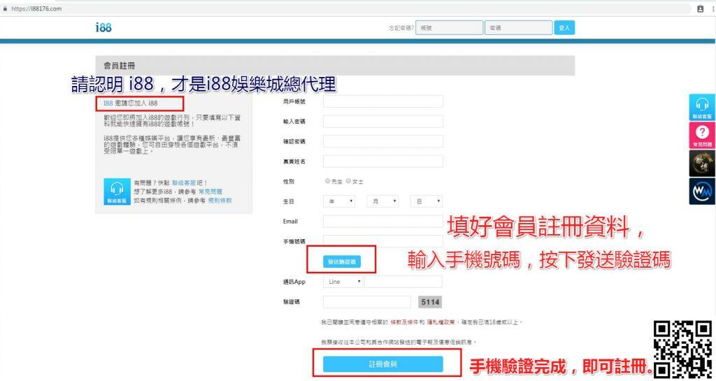 i88娛樂城註冊教學