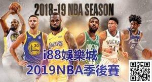 i88娛樂城2019NBA季後賽
