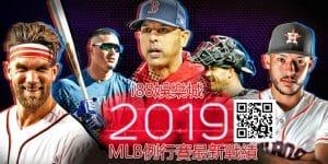 i88娛樂城MLB最新戰績