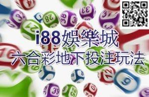 i88娛樂城六合彩地下玩法
