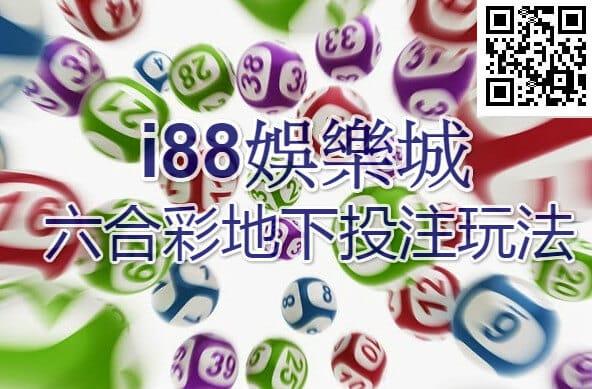 六合彩投注地下玩法【i88娛樂城i88ko.com】