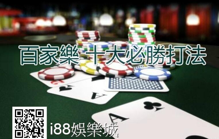 i88娛樂城百家樂十大必勝打法