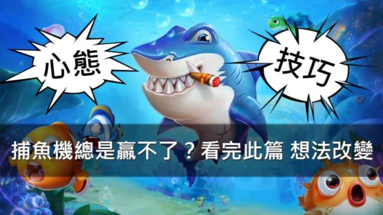 【捕魚機玩法】贏錢心態、捕魚機技巧一次教!