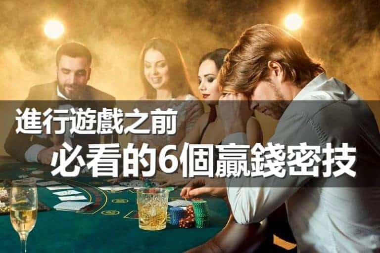 【 百家樂教學 】遊玩前!必看的6個贏錢密技