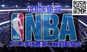 i88娛樂城2019NBA前八強名單