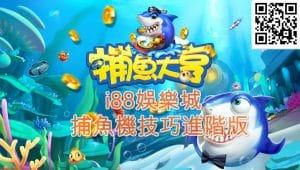i88娛樂城職業捕魚機技術打法