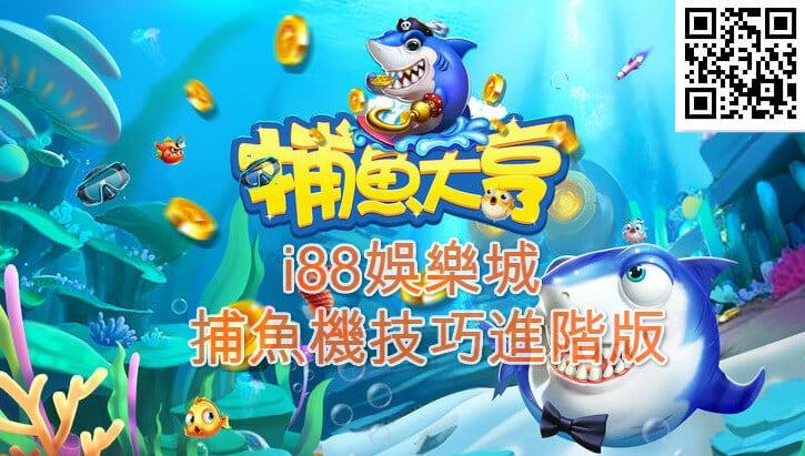 職業捕魚機技術打法【i88娛樂城i88ko.com】