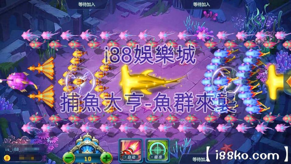 i88娛樂城捕魚機技巧