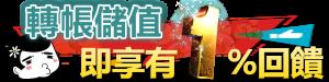 i88娛樂城轉帳儲值1%回饋