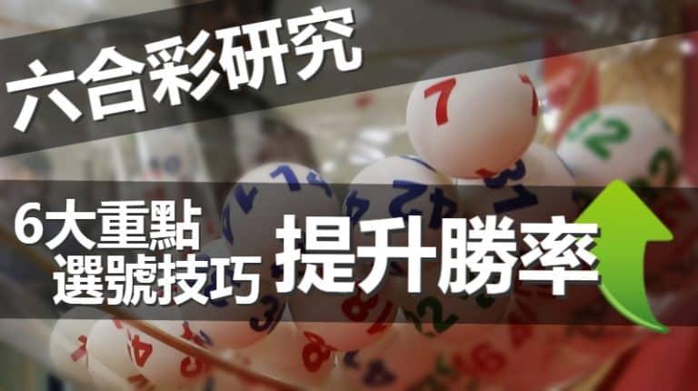 【 六合彩研究 】6大重點 選號技巧 提升勝率大放送!