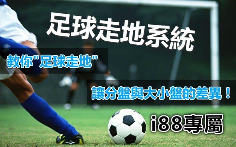【 足球走地教學 】i88專屬系統,讓分盤與大小盤的差異!