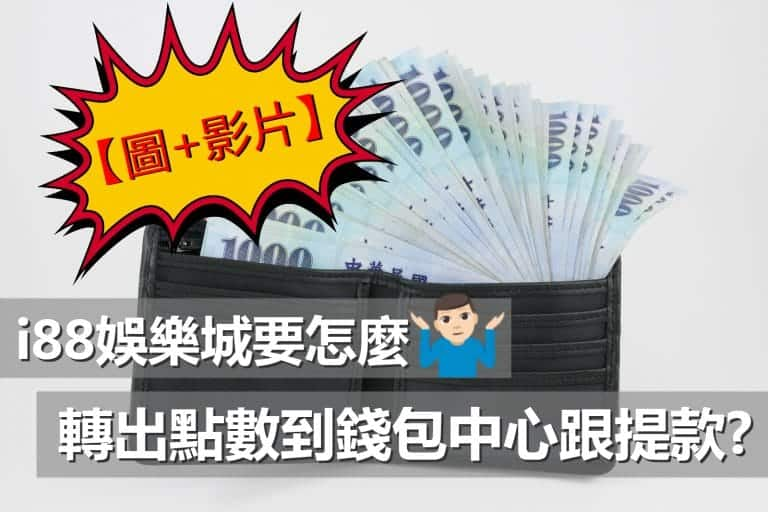 i88娛樂城要怎麼轉出點數到錢包中心跟提款?【圖+影片】