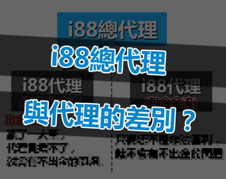 你知道i88代理不同的註冊網址,代表不同的代理線嗎?