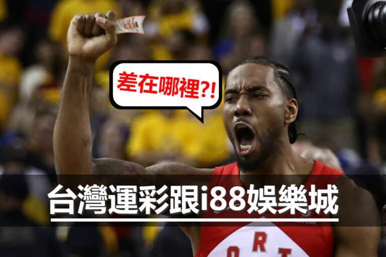 台灣運彩跟i88娛樂城平台差別在哪裡?