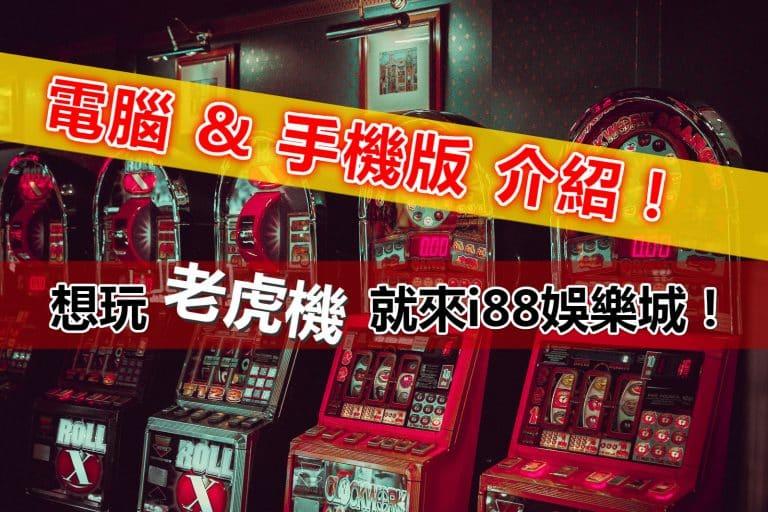 想玩老虎機就選擇i88娛樂城!老虎機電腦&手機版介紹!