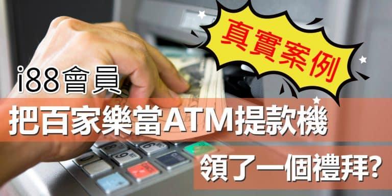 i88會員把百家樂當ATM提款機領了一個禮拜?
