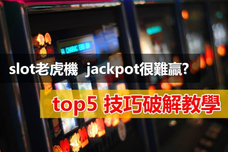 slot老虎機、jackpot很難贏? top5技巧破解教學