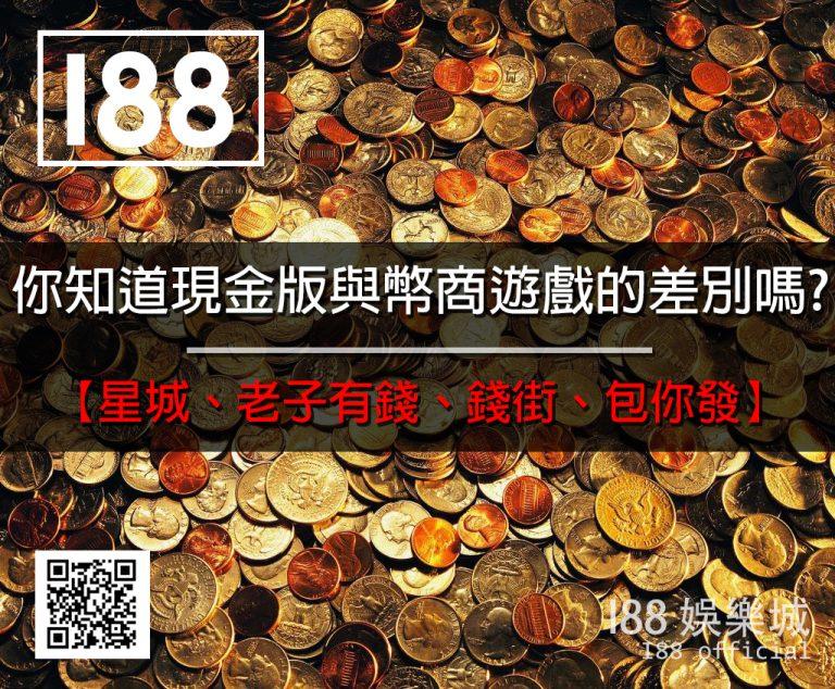 幣商|現金版與星城、老子有錢、錢街、包你發的差別?