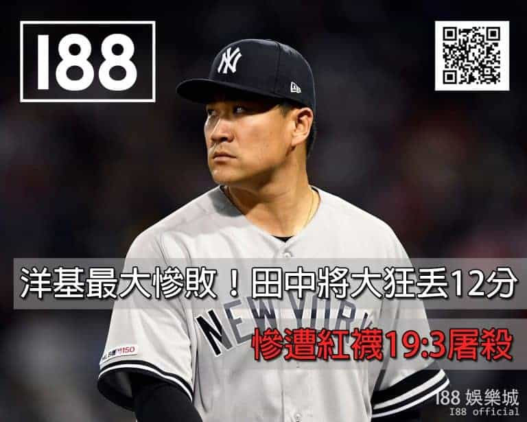 MLB 洋基最大慘敗!田中將大狂丟12分 慘遭紅襪19:3屠殺
