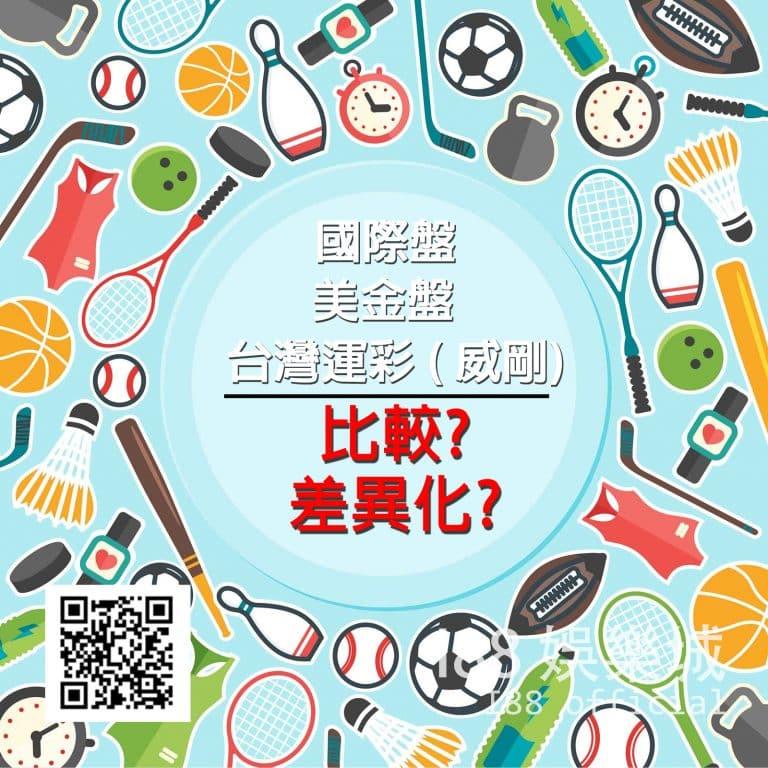 體育投注│台灣運彩 ( 威剛)、國際盤、美金盤的差異化