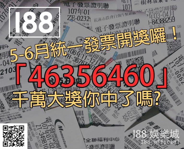 快來對發票!5-6月【統一發票】千萬大獎號碼「46356460」