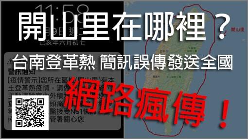開山里在哪裡?台南登革熱 簡訊誤傳發送全國,網路瘋傳!