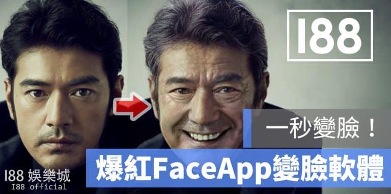 超夯FaceApp老臉挑戰你跟上了嗎?【附教學】