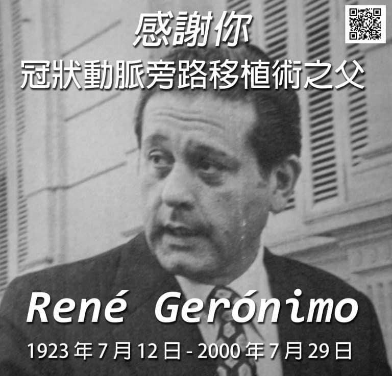 偉人 René Gerónimo 冠狀動脈旁路移植術之父!