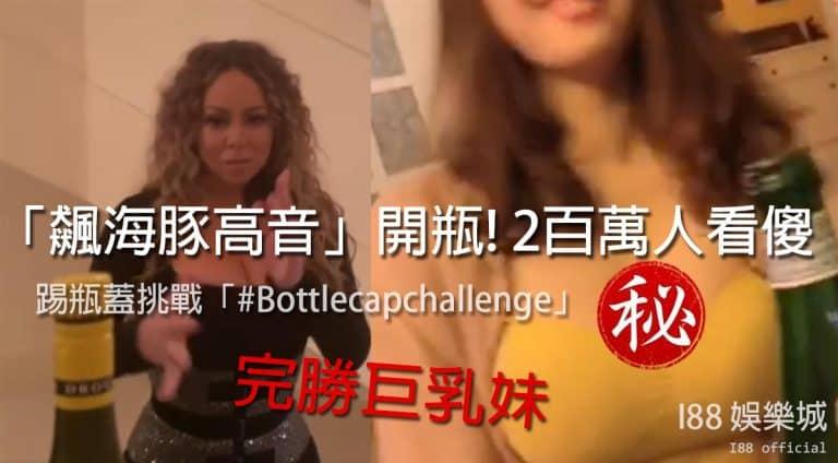 踢瓶蓋挑戰 瑪麗亞凱莉「飆海豚高音」開瓶! 2百萬人看傻