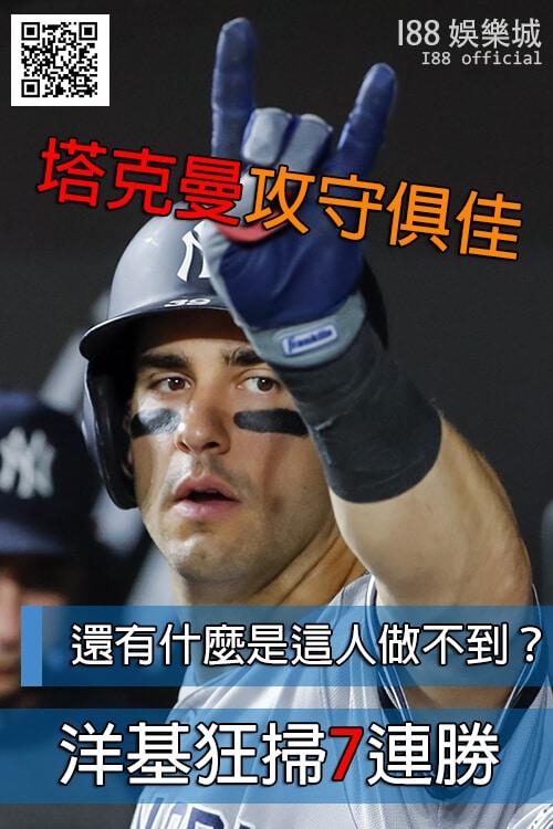 MLB 還有什麼是這人做不到?「洋基」狂掃7連勝(影)