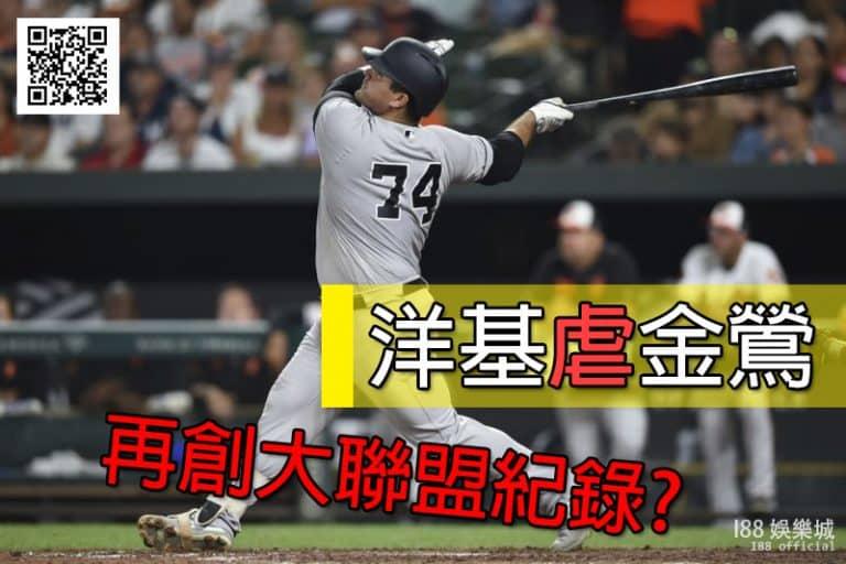 MLB 【洋基】虐【金鶯】 再創大聯盟紀錄?