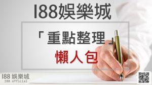 i88娛樂城|最新資訊「重點整理」懶人包