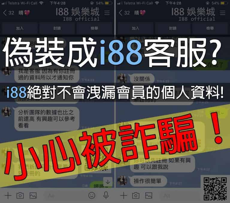 詐騙|偽裝成i88客服? i88絕對不會洩漏會員的個人資料!