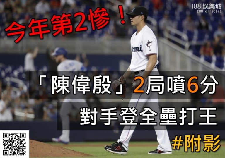 MLB|今年第2慘!「陳偉殷」2局噴6分,對手登全壘打王(影)