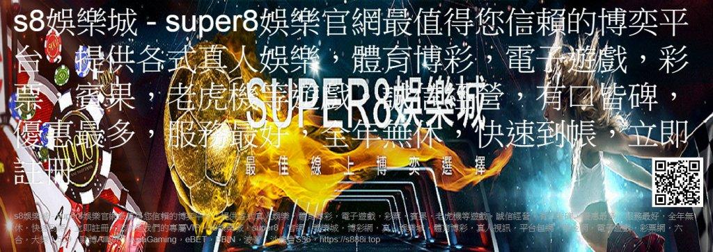 super8娛樂城