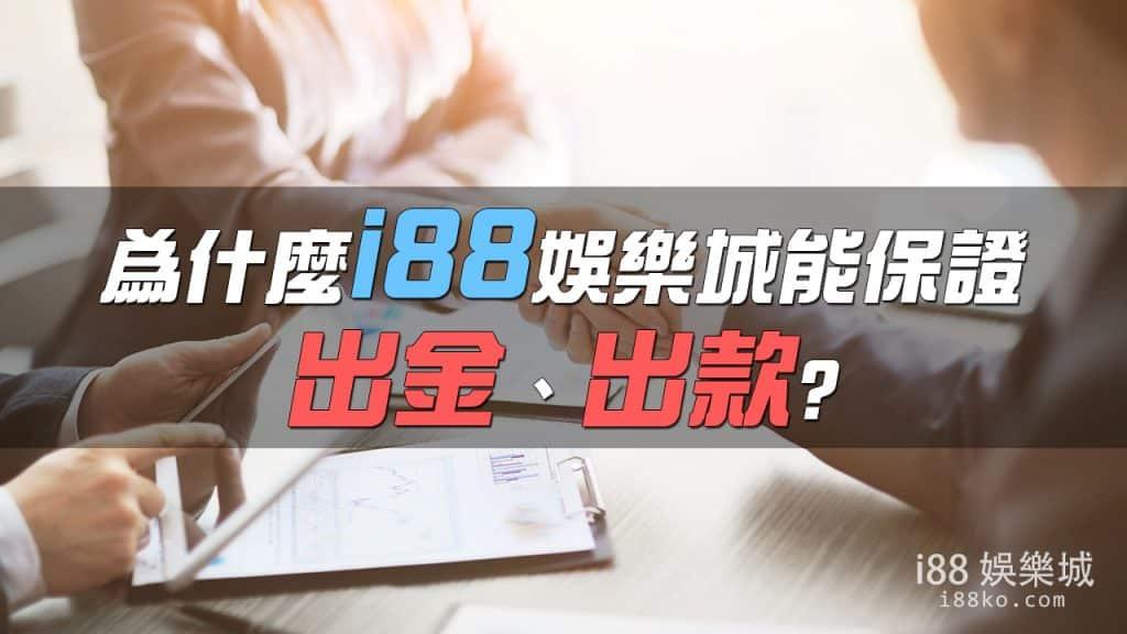 為什麼i88娛樂城能保證出金、出款?