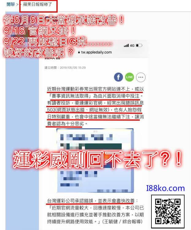 台灣運彩i88KO