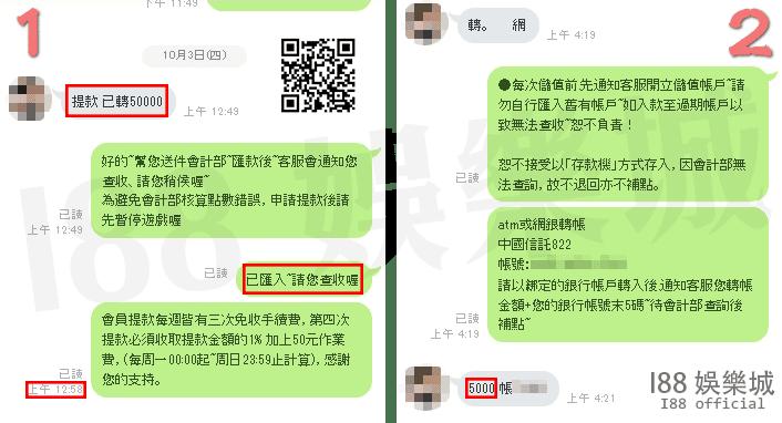 10/3 i88新會員第一次申請出金5萬