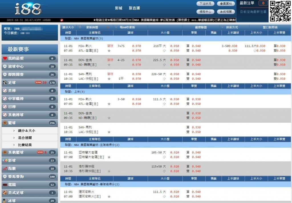 I88娛樂城