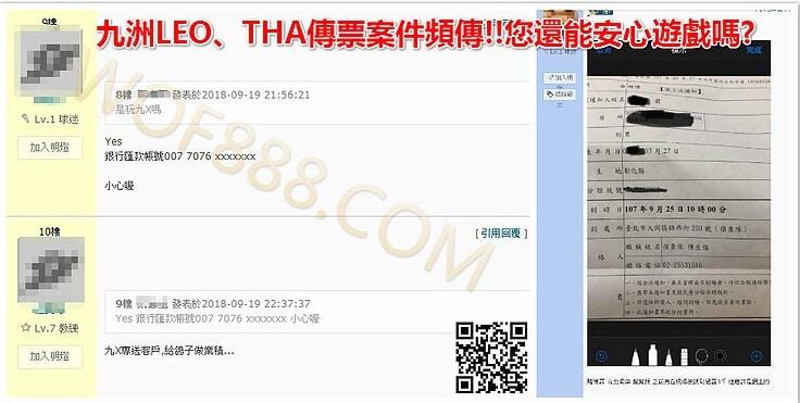九州leo、tha賭客收到傳票,取自金大發wof888.com網站