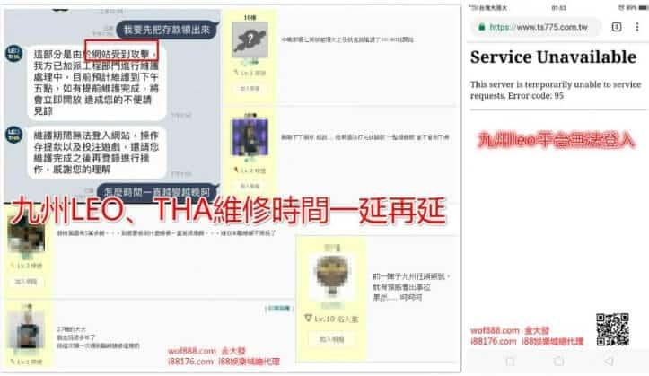 今年六月中九州leo、tha無預警關版取自金大發wof888.com網站
