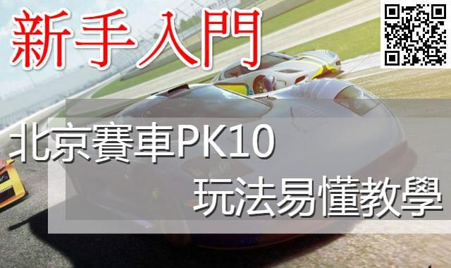 北京賽車玩法