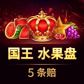 國王水果盤:5