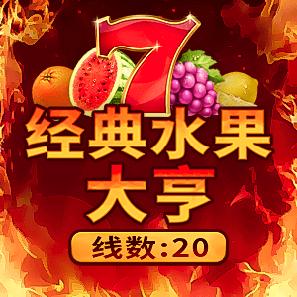 經典水果大亨:20