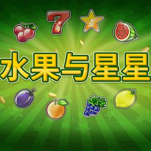 水果與星星