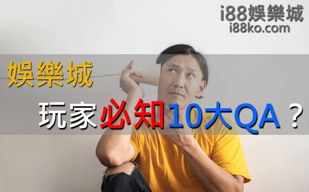 娛樂城玩家必知10大QA